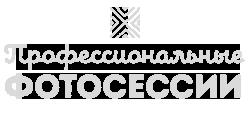 Профессиональная фотосессия в студии. Москва