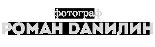 Роман Данилин фотограф Москва