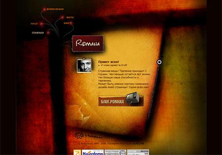 Romaha.su скриншот сайта