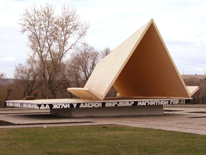 Магнитогорск. Первая палатка