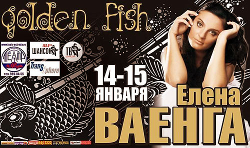 Елена Ваенга Golden Fish