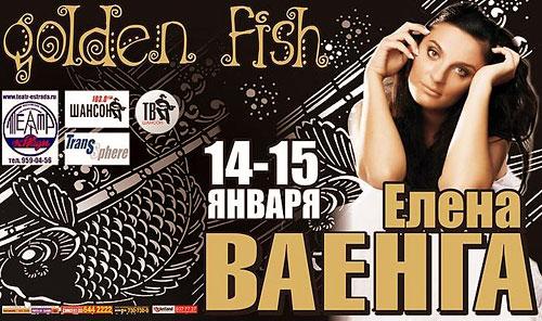 Елена Ваенга Golden Fish