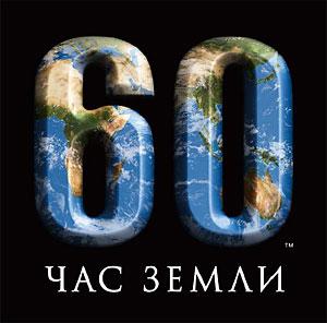 Час Земли. Фото с сайта wwf.ru