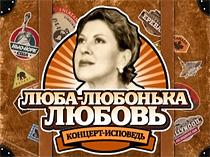 Любовь Успенская. Концерт-исповедь «Люба, Любонька, Любовь». Кадр телеканала НТВ