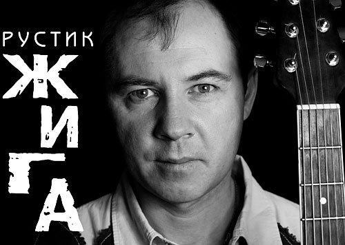 Рустик ЖИГА