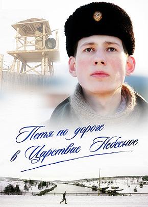 Петя по дороге в Царствие Небесное. Режиссёр Николай Досталь