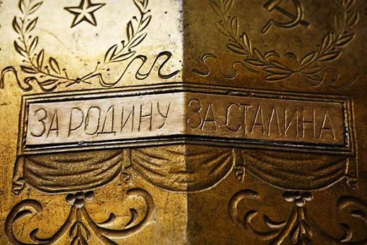Станция «Курская» — За Родину, за Сталина