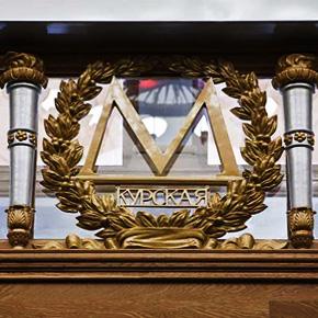 После реконструкции открылся вестибюль станции «Курская» (кольцевая) московского метрополитена