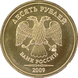 Монета 10 рублей, образца 2009 года (аверс)