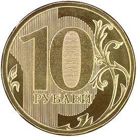 Монета 10 рублей, образца 2009 года (реверс)