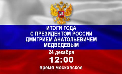 Итого года с Президентом России Дмитрием Анатольевичем Медведевым 24 декабря 2009 года. 12-00
