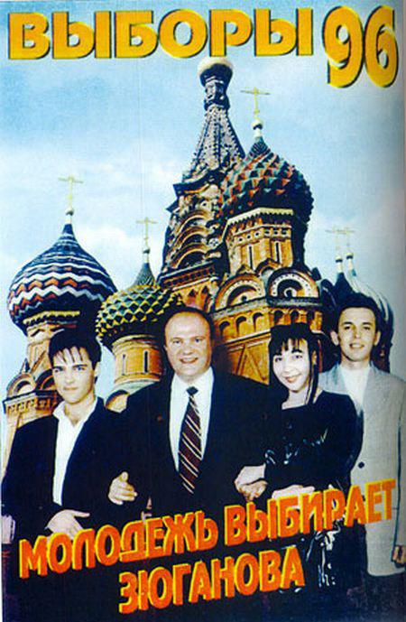 Выборы 96. Молодёжь выбирает Зюганова! Юра Шатунов, Геннадий Зюганов, Наташа Грозовская
