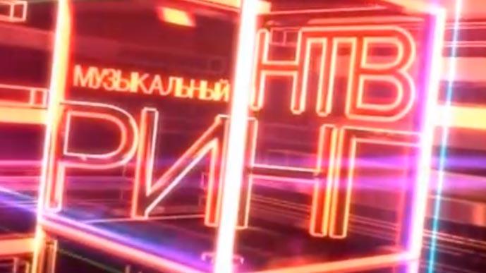 Музыкальный ринг НТВ