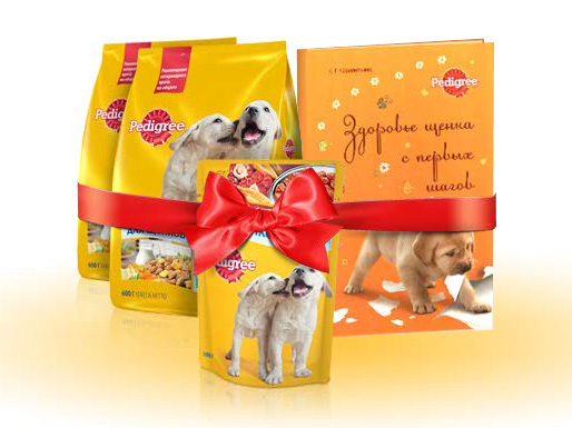бесплатный подарок для щенка от Pedigree