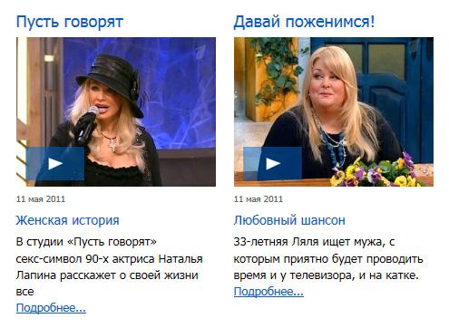 Наталья Лапина и Ляля Размахова. Иллюстрация с официального сайта Первого канала www.1tv.ru