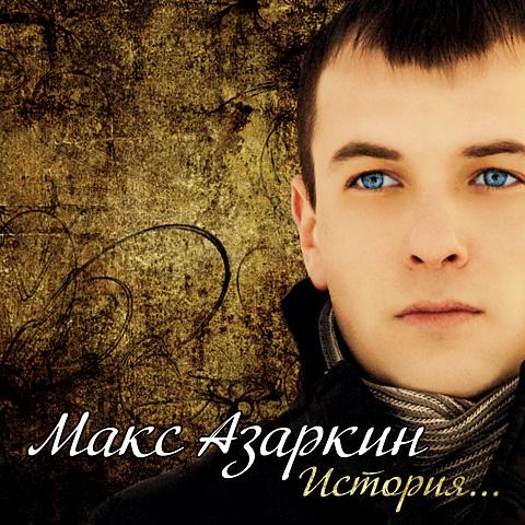"""Обложка CD-альбома Макс Азаркин """"История..."""" / дизайн Роман Данилин' 2011 / www.romaha.su"""