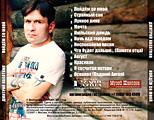 """Дмитрий Касаткин """"Пойдём со мной"""" дизайн задней обложки, для увеличения щёлкните мышкой по изображению"""