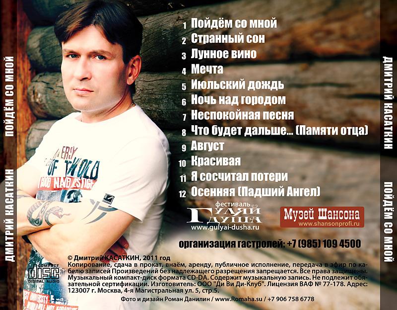 """Дмитрий Касаткин """"Пойдём со мной"""" задняя обложка альбома / фото и дизайн Роман Данилин' 2011 www.romaha.su"""