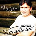"""Дмитрий Касаткин """"Пойдём со мной"""" обложка, для увеличения щёлкните мышкой по изображению"""