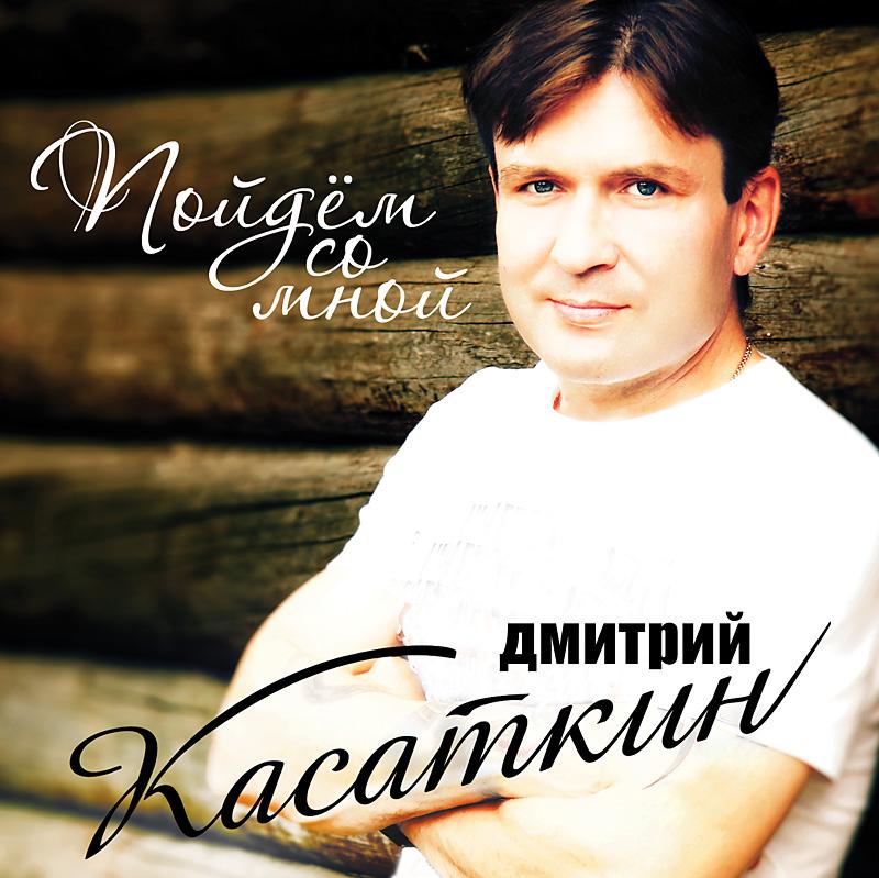 """Дмитрий Касаткин """"Пойдём со мной"""" обложка / Фото и дизайн Роман Данилин' 2011 www.romaha.su"""