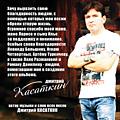 """Дмитрий Касаткин """"Пойдём со мной"""" дизайн буклета, для увеличения щёлкните мышкой по изображению"""