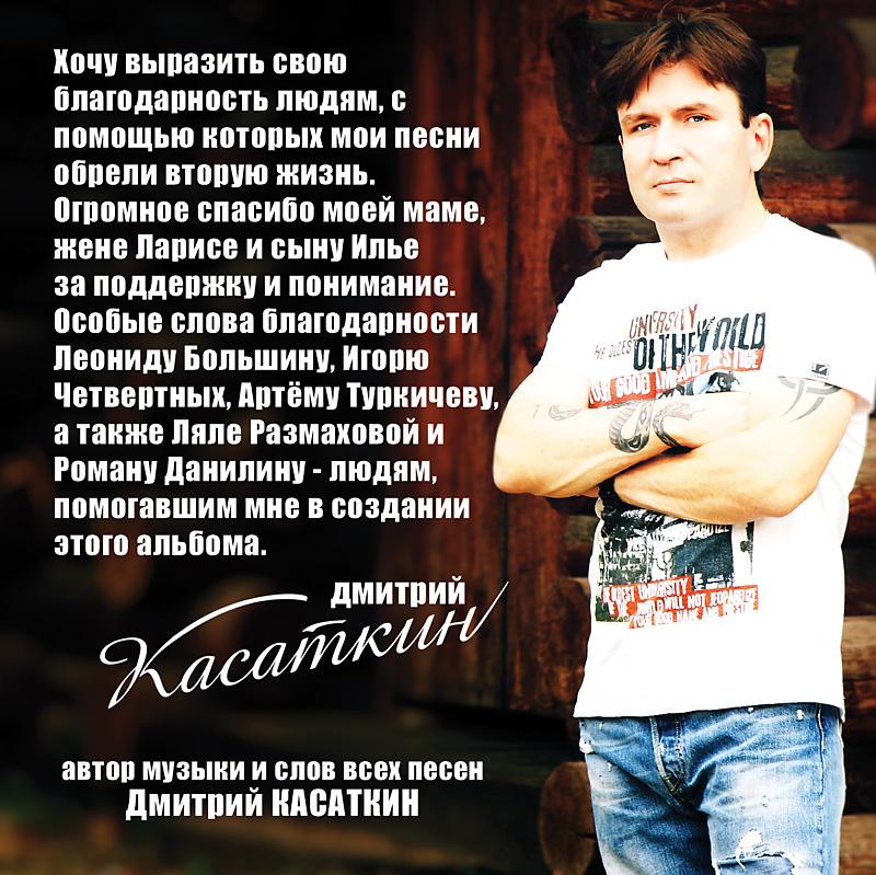 """Дмитрий Касаткин """"Пойдём со мной"""" буклет / фото и дизайн Роман Данилин' 2011 www.romaha.su"""