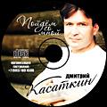 """Дмитрий Касаткин """"Пойдём со мной"""" дизайн диска, для увеличения щёлкните мышкой по изображению"""