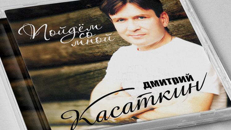 Дмитрий Касаткин «Пойдём со мной»