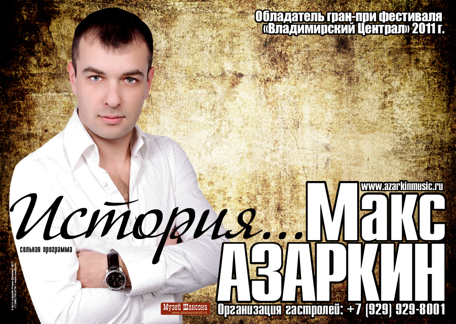 "Макс Азаркин. Сольная программа ""История..."" Афиша. © фото и дизайн Роман Данилин' 2011 / Www.romaha.su"
