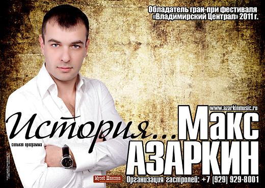 "Макс Азаркин. Сольная программа ""История..."" Афиша 1. © фото и дизайн Роман Данилин' 2011 / www.romaha.su"
