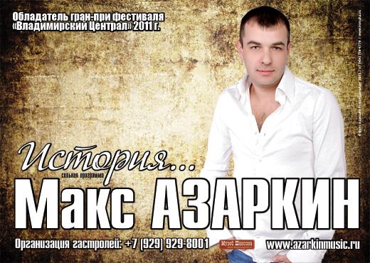 "Макс Азаркин. Сольная программа ""История..."" Афиша 2. © фото и дизайн Роман Данилин' 2011 / www.romaha.su"