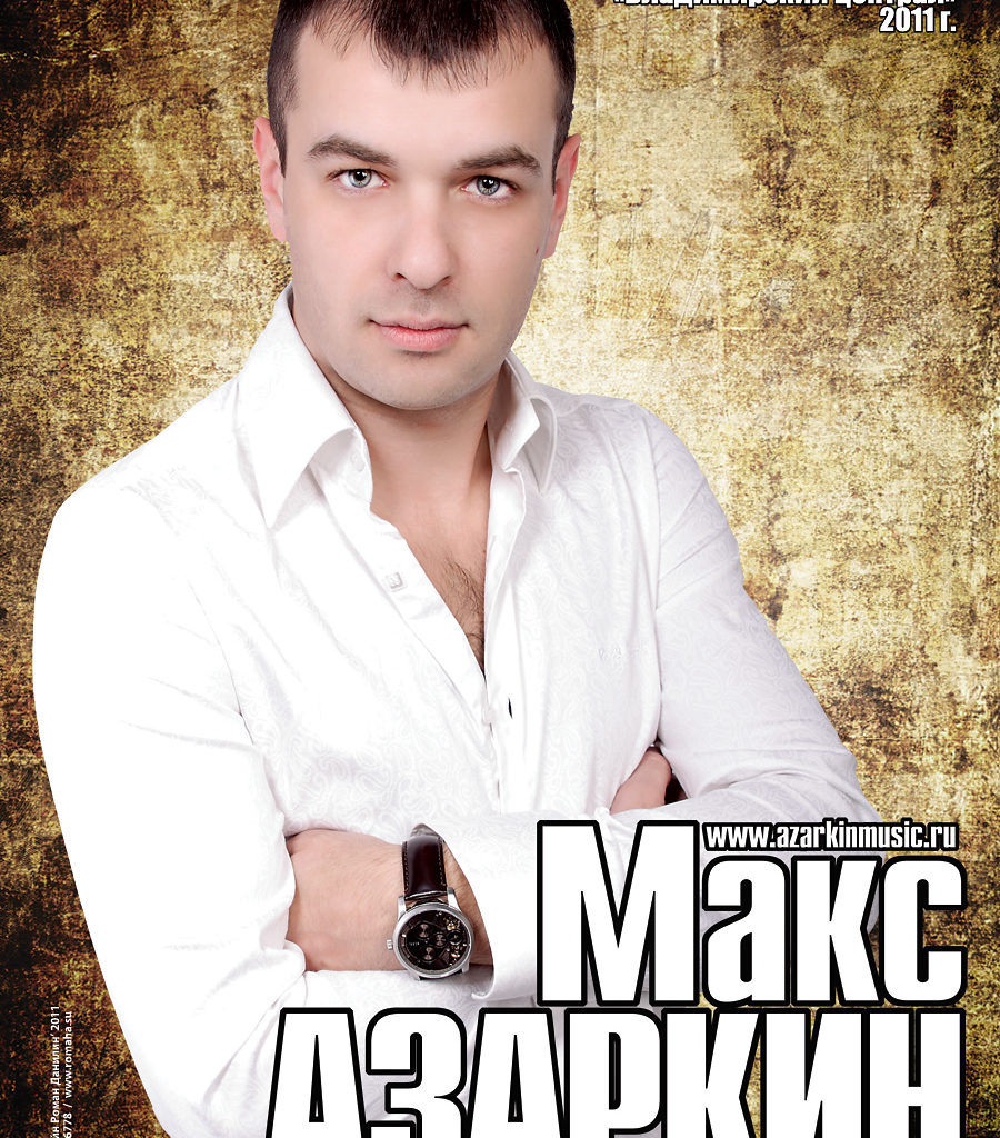 "Макс Азаркин. Сольная программа ""История..."" Плакат. © фото и дизайн Роман Данилин' 2011 / Www.romaha.su"