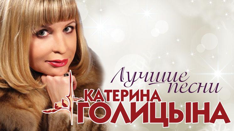 Катерина Голицына «Лучшие песни»