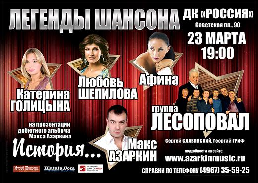 Легенды шансона в Серпухове 23 марта 2012 года. Концерт-презентация Макса Азаркина. / © дизайн Роман Данилин' 2012 / www.romaha.su