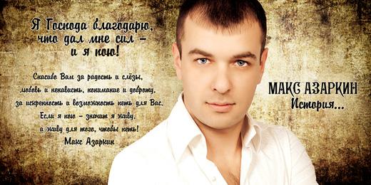 """Макс Азаркин. Альбом """"История..."""". © фото и дизайн Роман Данилин' 2012 / www.romaha.su"""