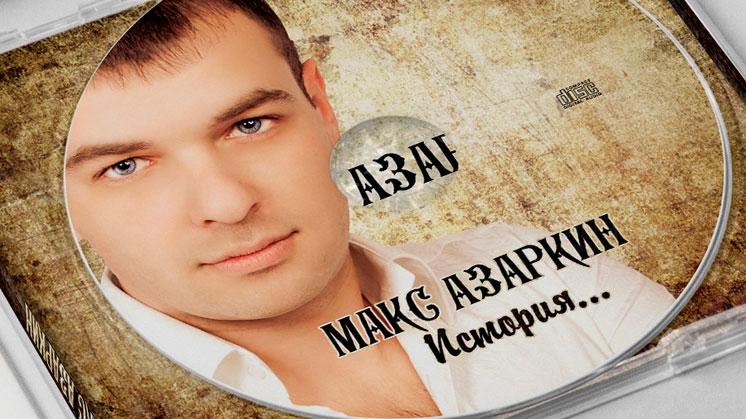 Макс Азаркин. Такая «История…»