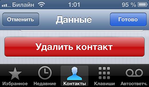 Удалить контакт