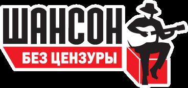 ШАНСОН БЕЗ ЦЕНЗУРЫ
