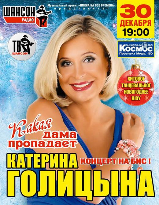 Катерина Голицына Какая дама пропадает. Концерт на бис! 30 декабря 2014 года, БКЗ КОСМОС
