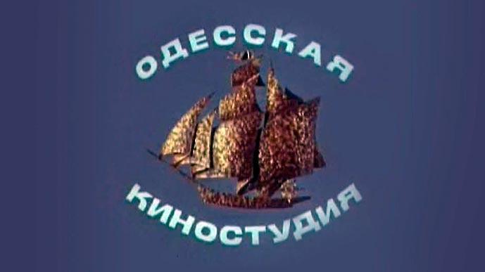 Кино из Одессы
