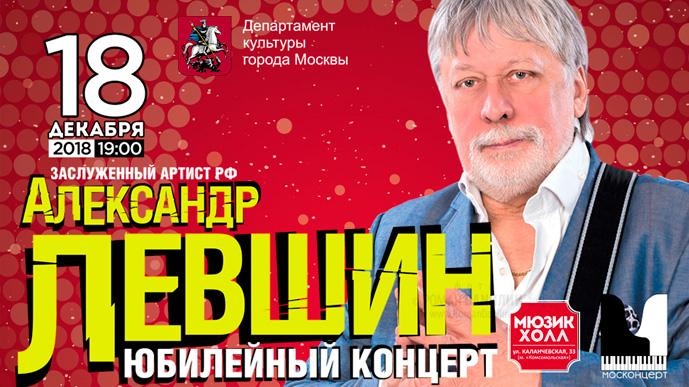 Александр Левшин празднует юбилей