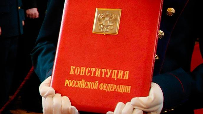 Конституция. Четверть века