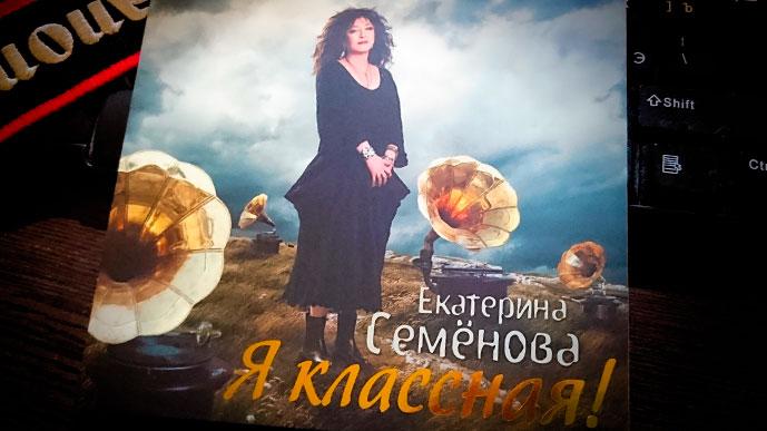 Встретил Катю Семёнову